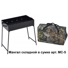 Мангал складной МС-5 в сумке