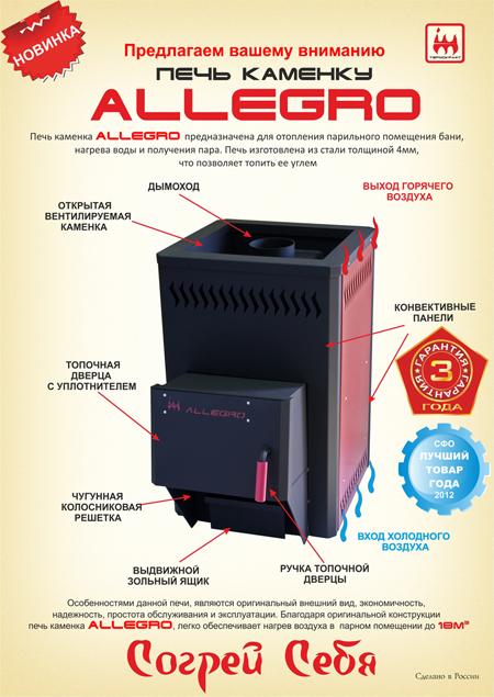Аллегро 1