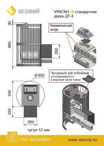 v-razreze-uragan-standart-16-dt-4